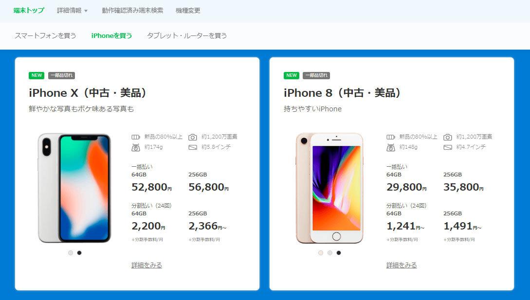 [ITmedia Mobile] LINEモバイル、中古の「iPhone 8」「iPhone X」を発売