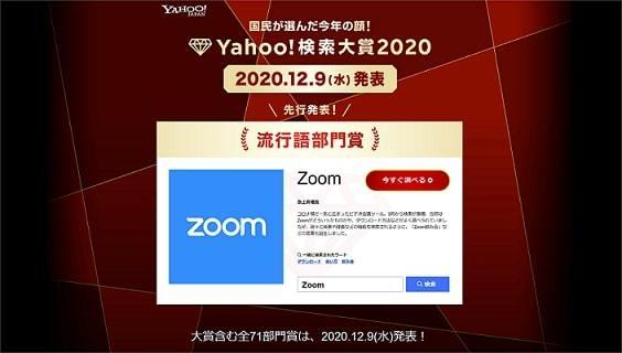 [ITmedia News] 流行語部門賞に「Zoom」 コロナ禍で検索数が激増 Yahoo!検索大賞2020