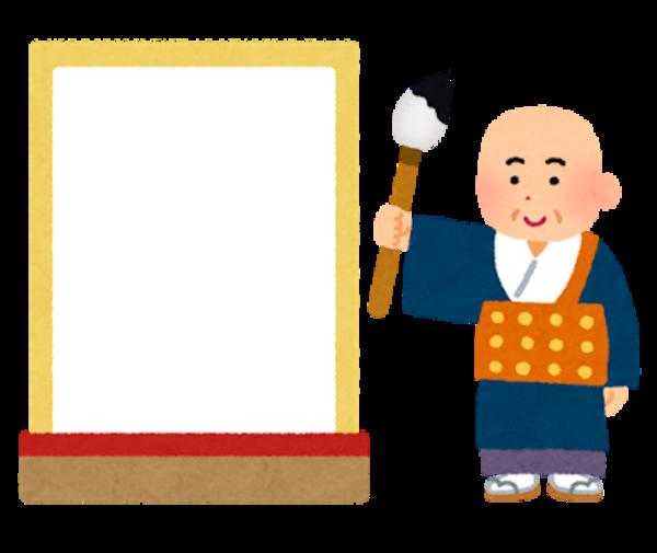 アニメファンが選ぶ2020年【今年の漢字】は? アンケート〆切は12月2日