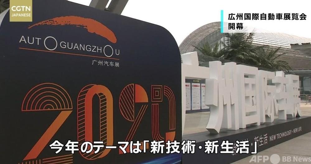 動画:第18回広州国際自動車展覧会が開幕