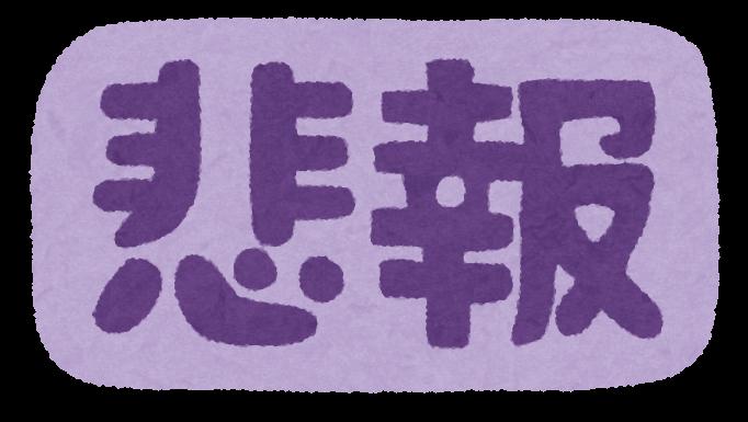 【悲報】ジャニーズ副社長滝沢秀明さん、人望がなさすぎる