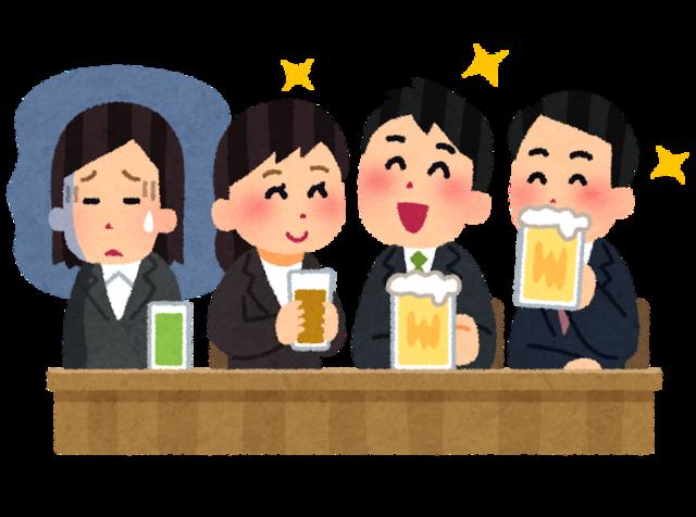 【パワハラ】ワイ「ビール4つでー!」ゆとり社員「自分ビールだめなんでー。」←空気読めやwww