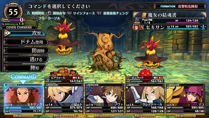 PS4/PS Vita用「ガレリアの地下迷宮と魔女ノ旅団」本日発売!一人称視点で進んでいく探索型3DダンジョンRPG