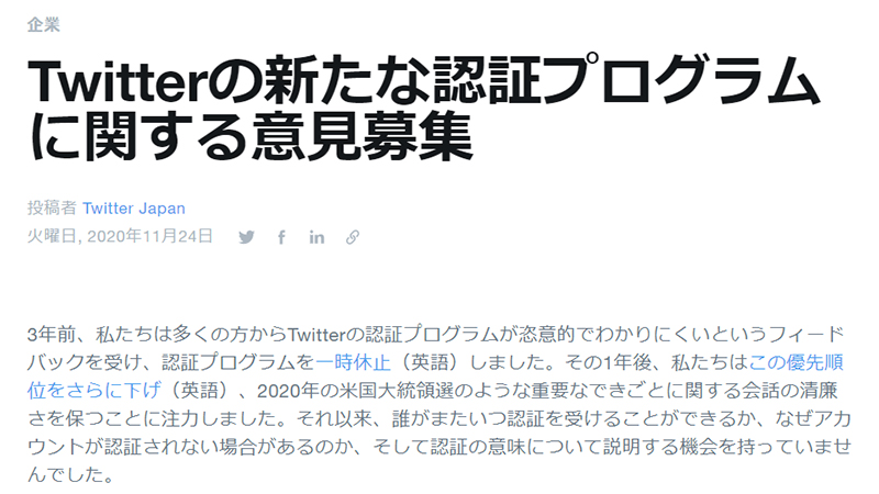 Twitter、認証バッチの申込受付を2021年に再開予定。ユーザーから意見を募集中