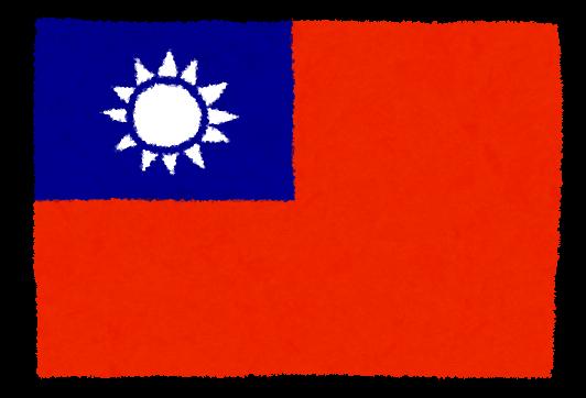 台湾「漁具拾うために日本領海に入った漁船が警告なしで日本巡視船に体当りされた。抗議する」