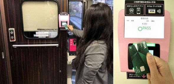 [ITmedia News] 京都丹後鉄道、Visaタッチ決済に対応 クレカのタッチで乗り降り可能に