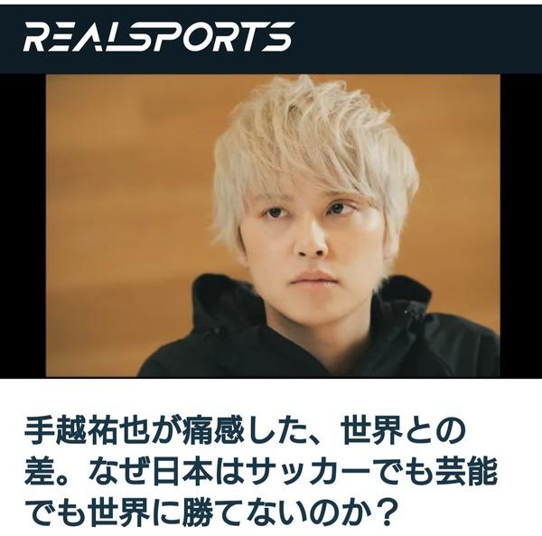 手越祐也が痛感した、世界との差… なぜ日本はサッカーでも芸能でも世界に勝てないのか?「日本はスポーツも芸能も甘い」