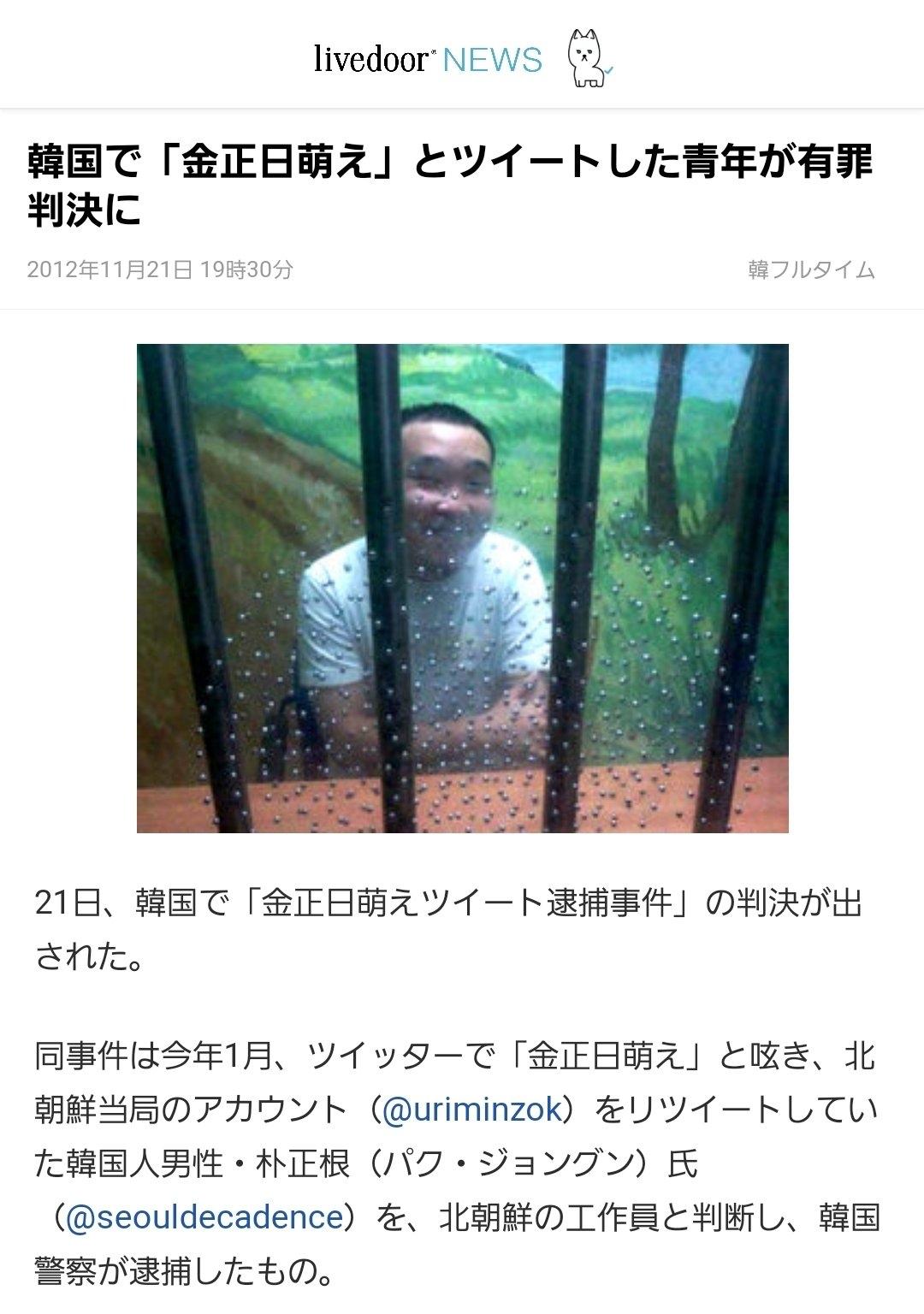 【画像】「金正日萌え」とTwitterで呟いた韓国兄さん、北朝鮮の工作員だと判断され逮捕WIWIWIWIW
