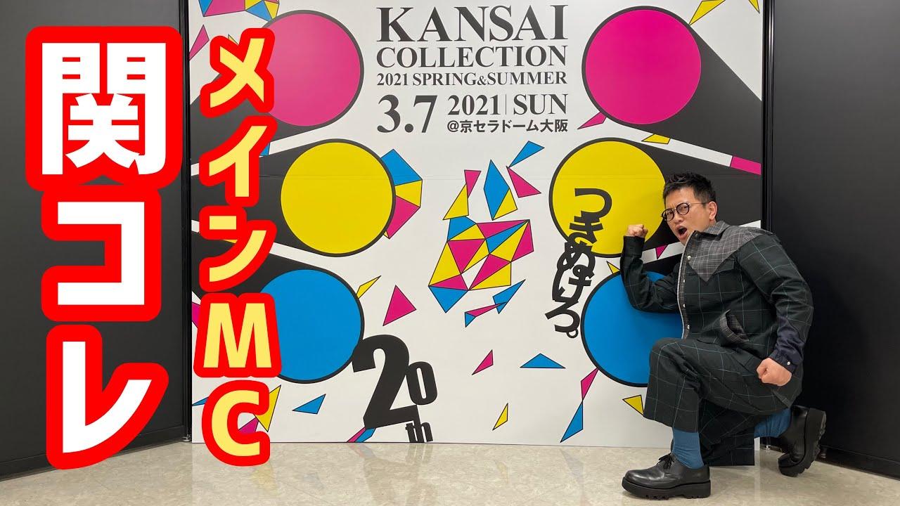 【朗報】トップ芸人の宮迫博之が関西コレクションのメインMCに大抜擢されて完全復活wwwwwwwwww