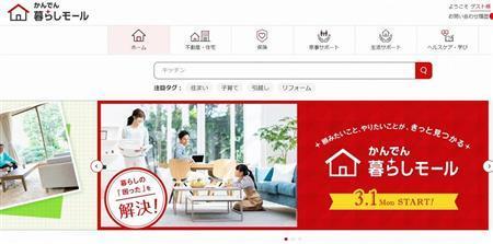 [ITmedia News] 関西電力、生活サービス特化のECモール開設 顧客囲い込み