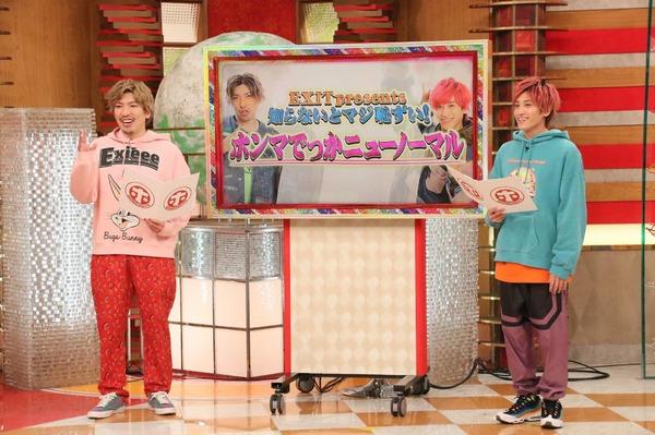 「呪術廻戦」五条悟のコスプレに明石家さんまが挑戦…!?「ホンマでっか!?TV」3月3日放送回