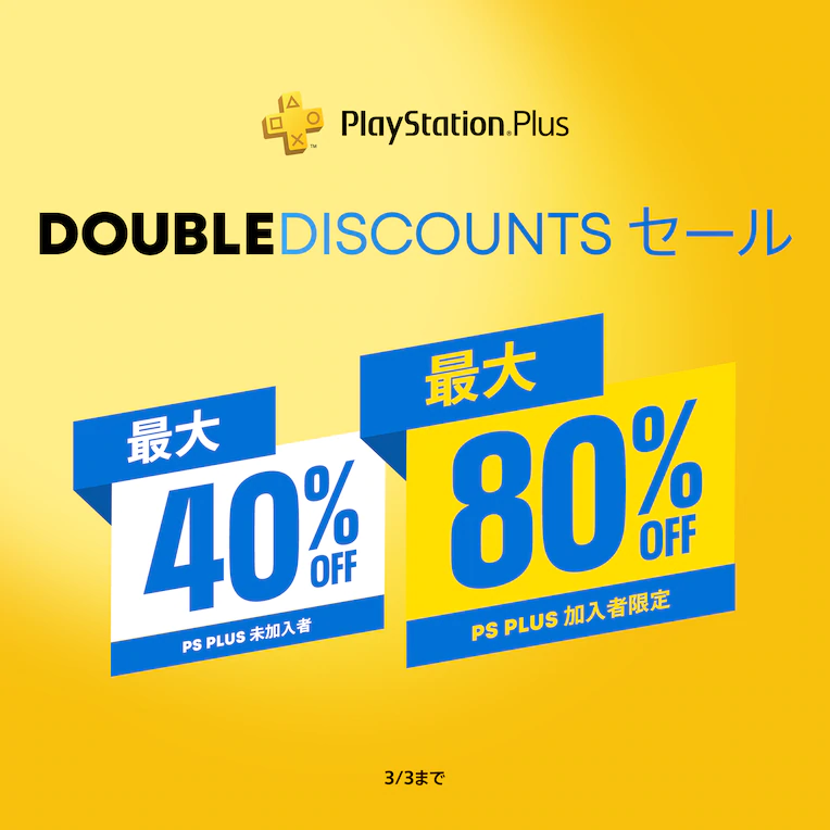 PS Plus加入者なら割引率は2倍! PS Store「DOUBLE DISCOUNTS セール」は本日3月3日まで