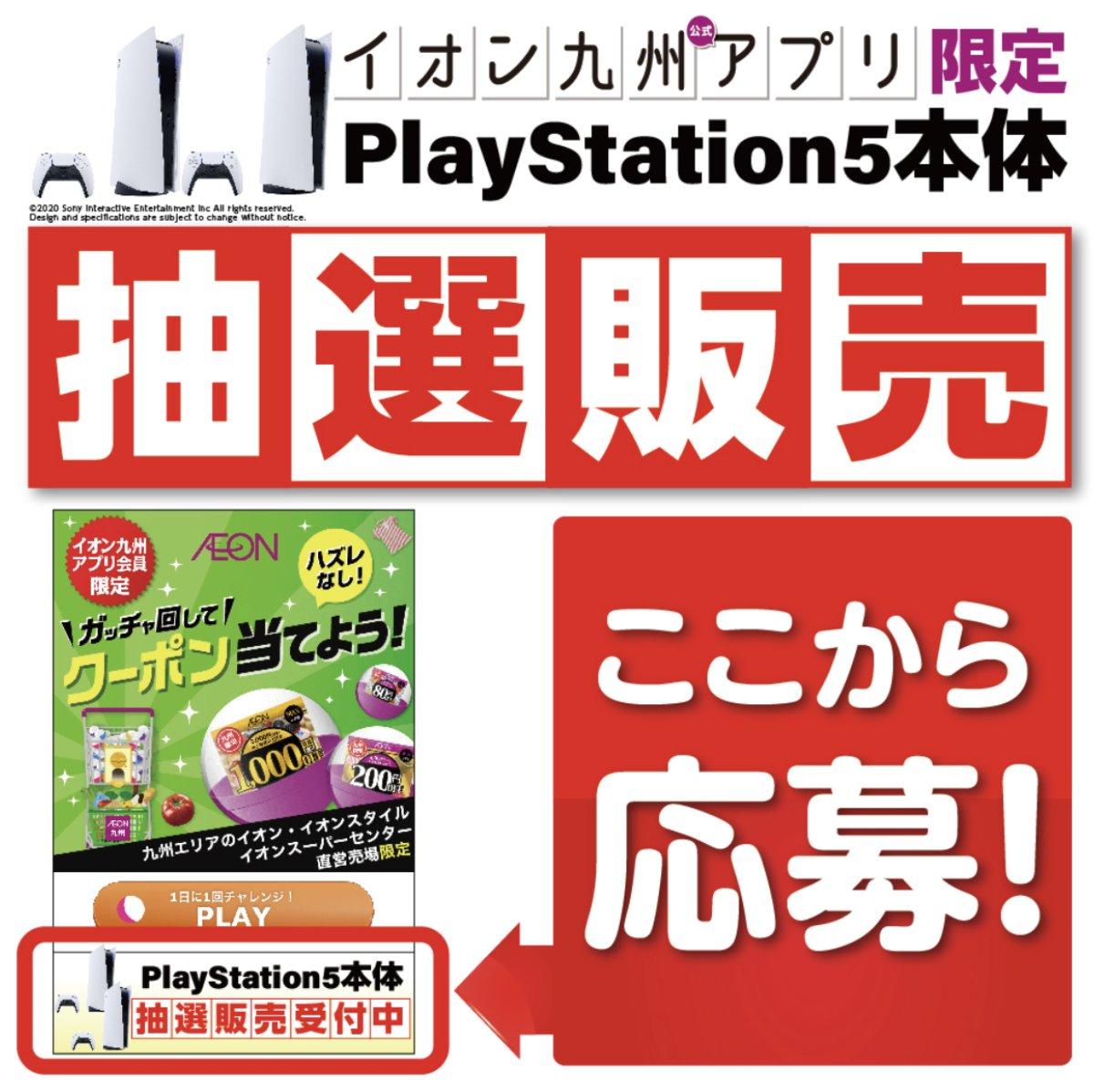 イオン九州、PS5の抽選結果を本日3月3日12時頃より発表