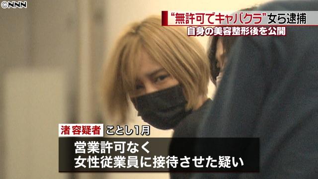 歌舞伎町で無許可でキャバクラ営業か 「桜井野の花」逮捕