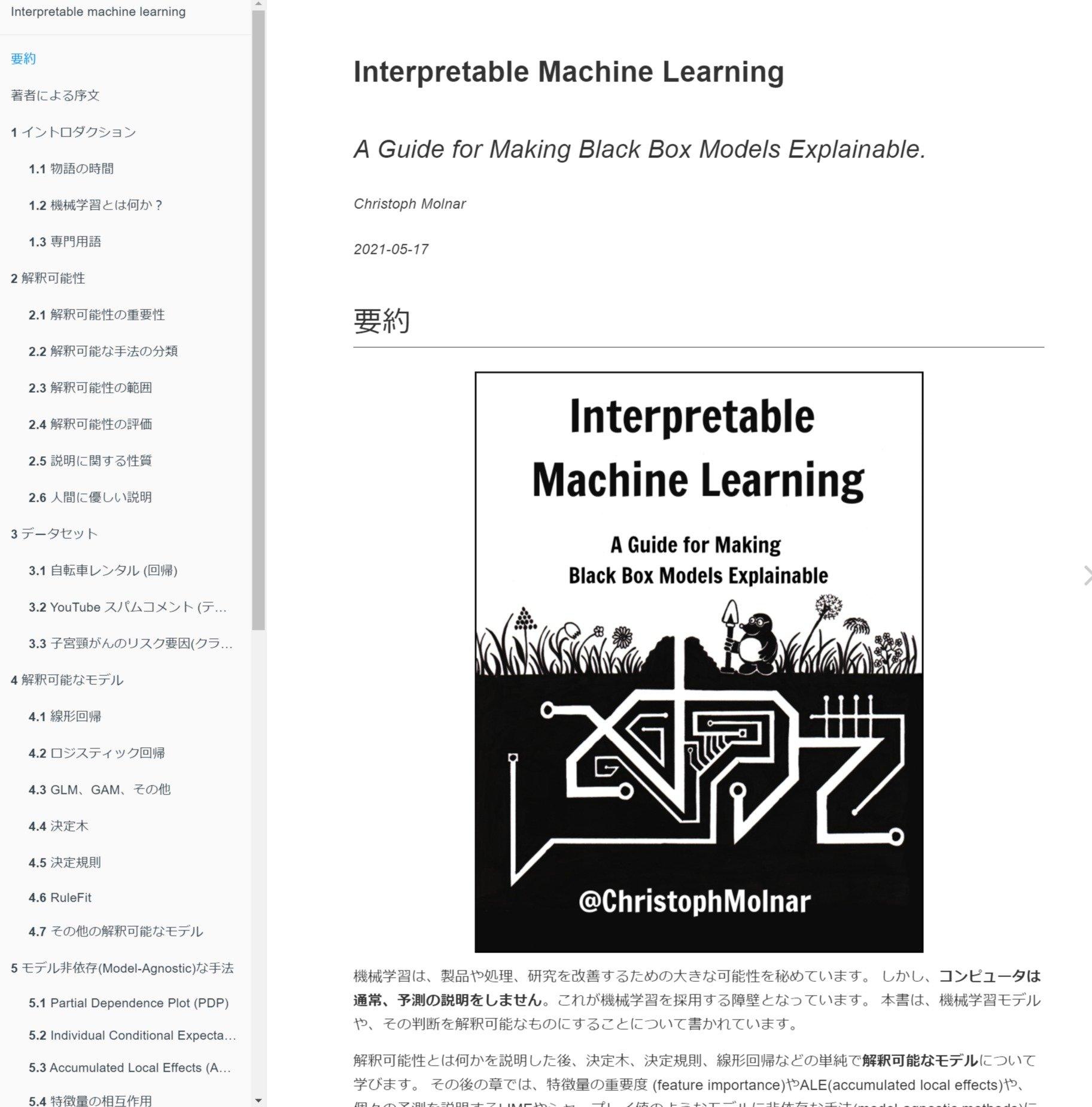 """[ITmedia News] """"説明可能なAI""""の教科書、日本語訳を公開 「AIに何ができ、何ができないか」理解の手引きに"""