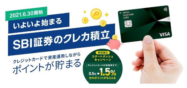 [ITmedia ビジネスオンライン] SBI証券、三井住友カードで積立を6月30日開始 1.5%還元のキャンペーンも