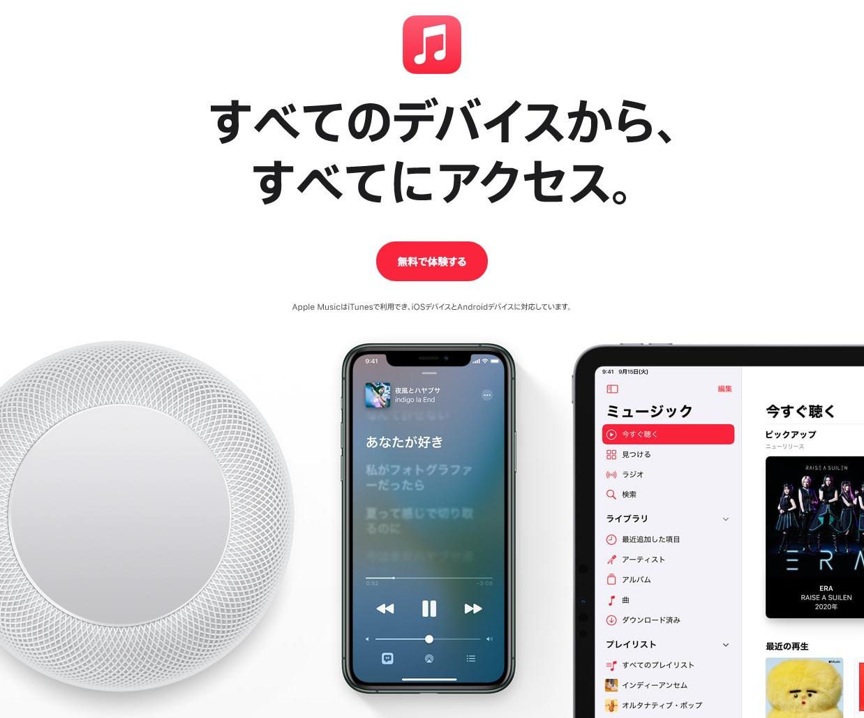 [ITmedia PC USER] Apple Musicがロスレスオーディオに対応 Dolby Atmosも利用可能に