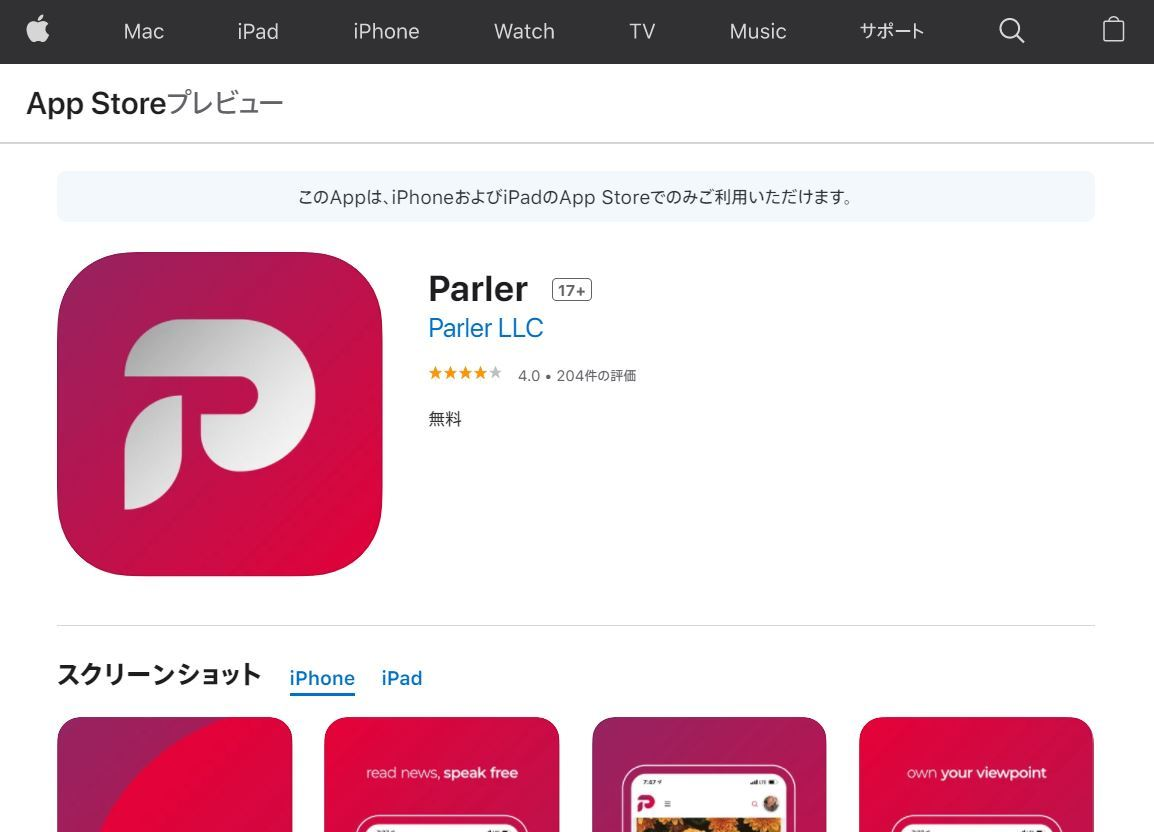 [ITmedia News] ヘイトでアプリストアから削除された「Parler」、App Storeに復活