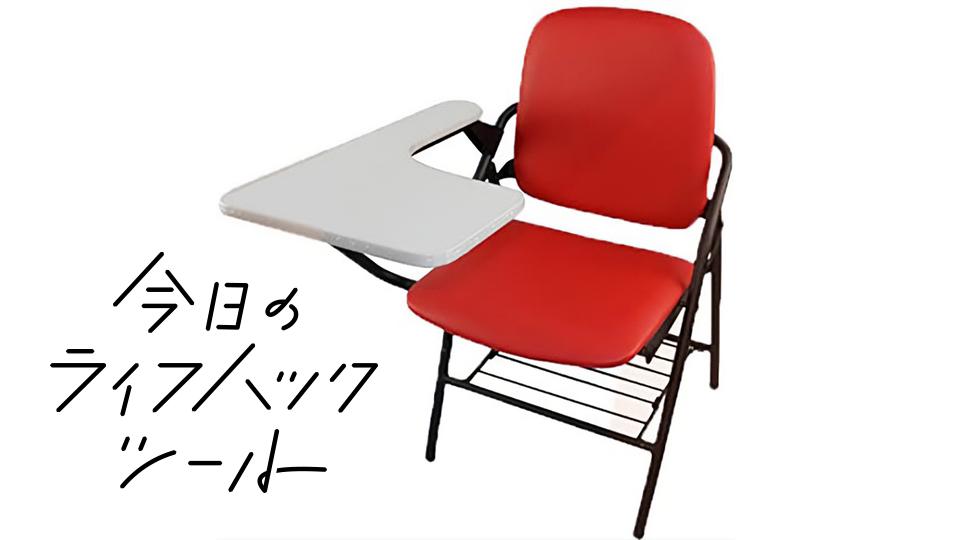 あえて自宅・ベランダで使う。サイドテーブル付き折りたたみ椅子【今日のライフハックツール】