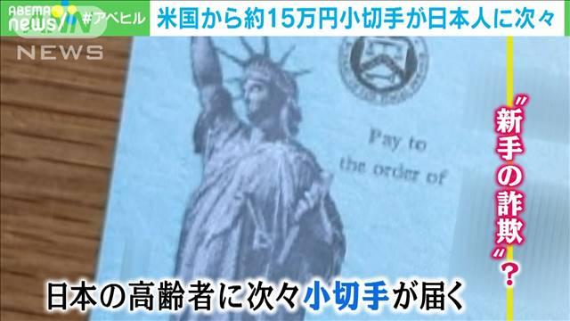 米国から日本に約15万円の「謎の小切手」バイデン政権と関わりが