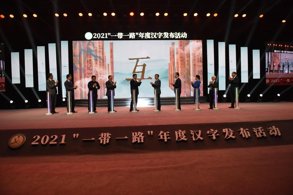 「一帯一路」2021年度の「今年の漢字」は「互」に決定