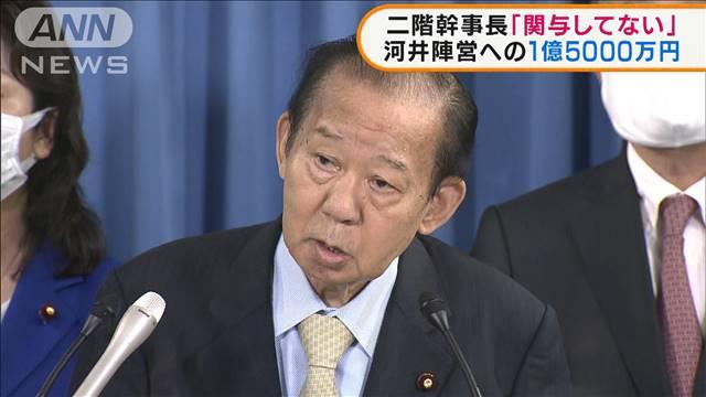 河井案里氏の陣営への1.5億円の選挙資金 二階俊博氏が関与を否定