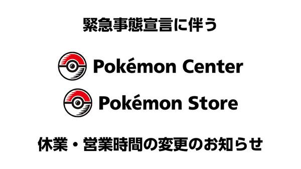 北海道・岡山県・広島県のポケモンセンター・ポケモンストアが平日のみの営業にー同地域への「緊急事態宣言」発令を受けて