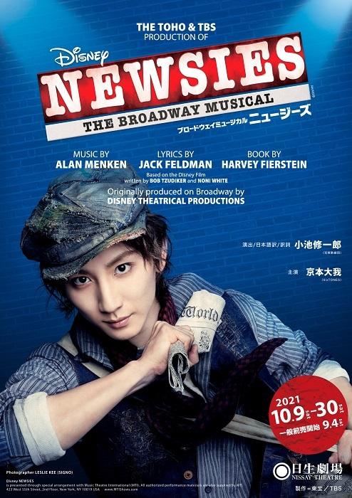 京本大我主演、小池修一郎演出 ミュージカル『ニュージーズ』2021年秋、上演決定