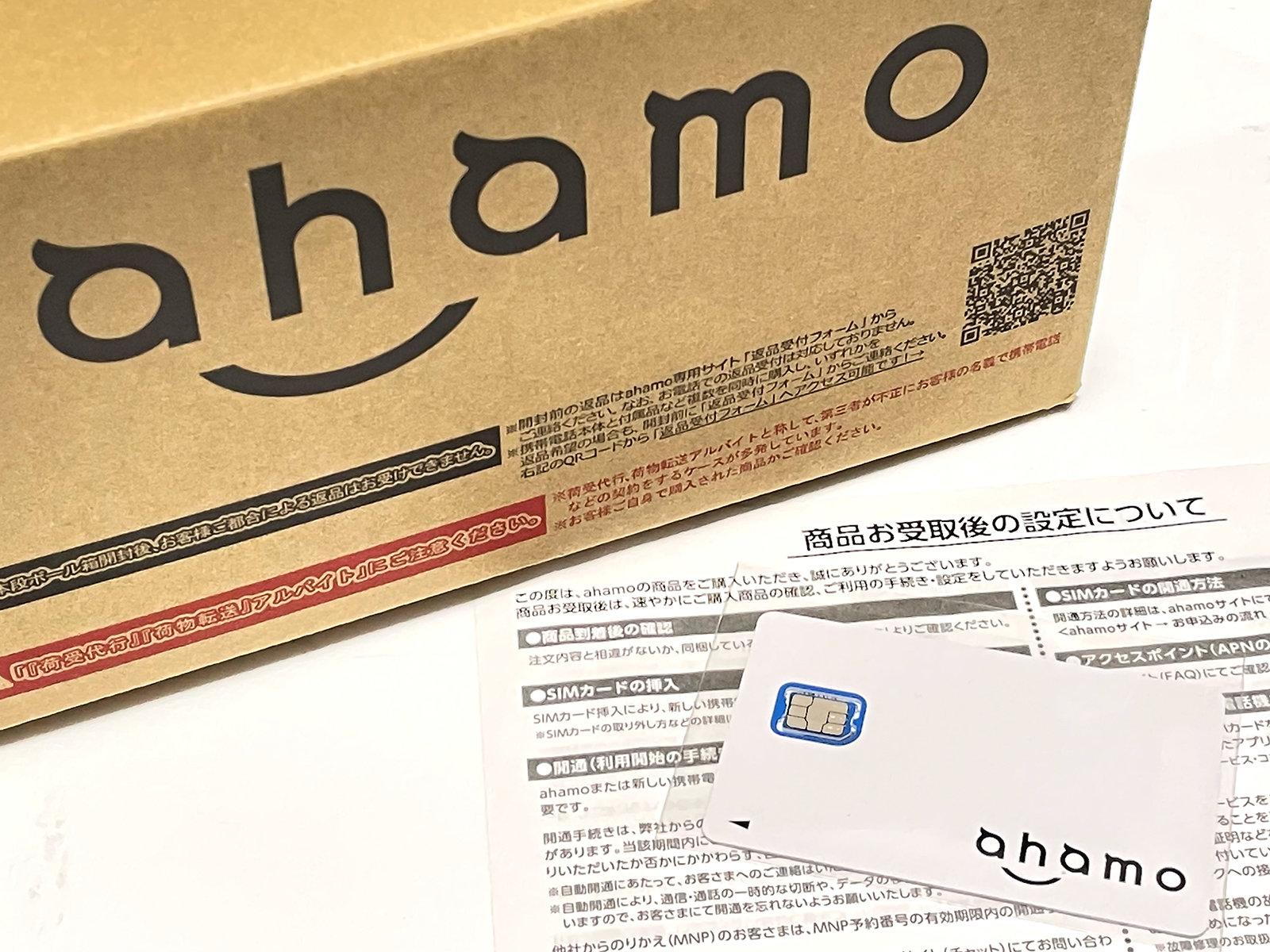 [ITmedia Mobile] ahamoの疑問を解決! 契約方法から対応スマホ、使い勝手までを総チェック