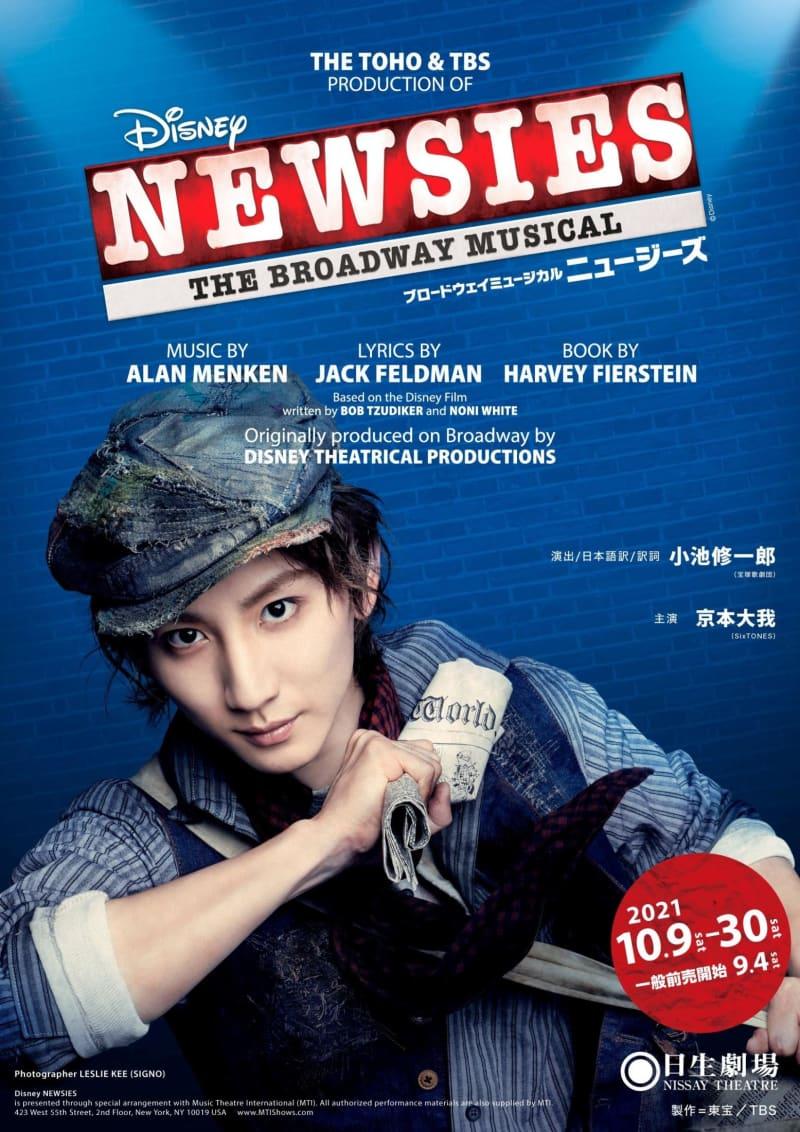 京本大我1年越しリベンジ公演 10月9日開幕主演ミュージカル「ニュージーズ」