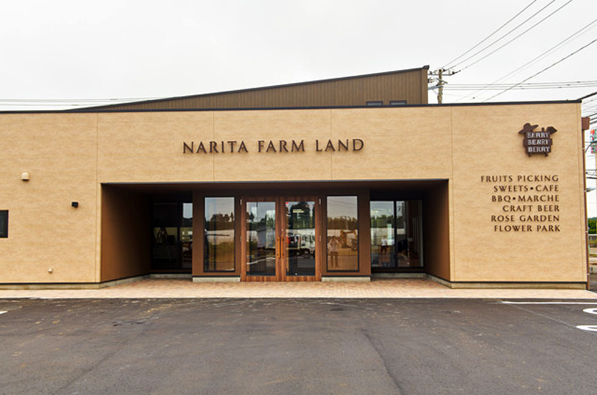 [ITmedia ビジネスオンライン] 「成田ファームランド」が7月31日オープン、コンセプトは「1日中遊べる農業テーマパーク」