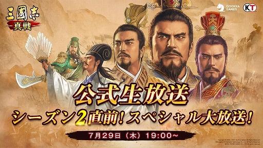 「三國志 真戦」,シーズン2直前生放送番組が7月29日に配信決定