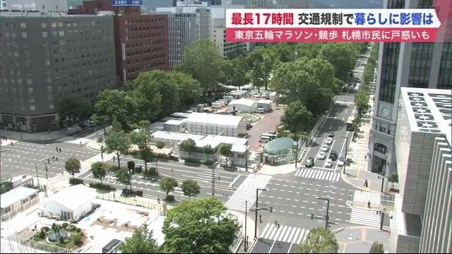 マラソンと競歩で最長17時間の交通規制 札幌市民には戸惑いも