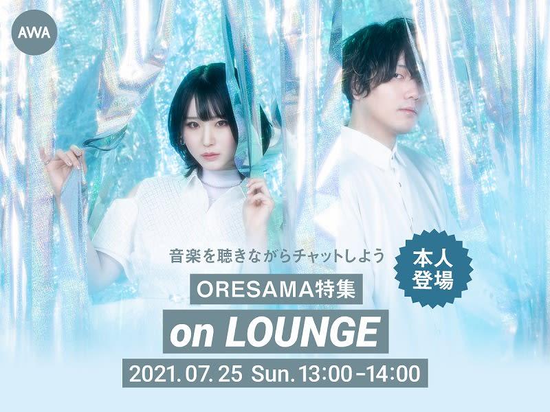 ボーカル・ぽん、サウンドクリエイター・小島英也の音楽ユニット【ORESAMA】登場の「LOUNGE」特集イベントを開催!