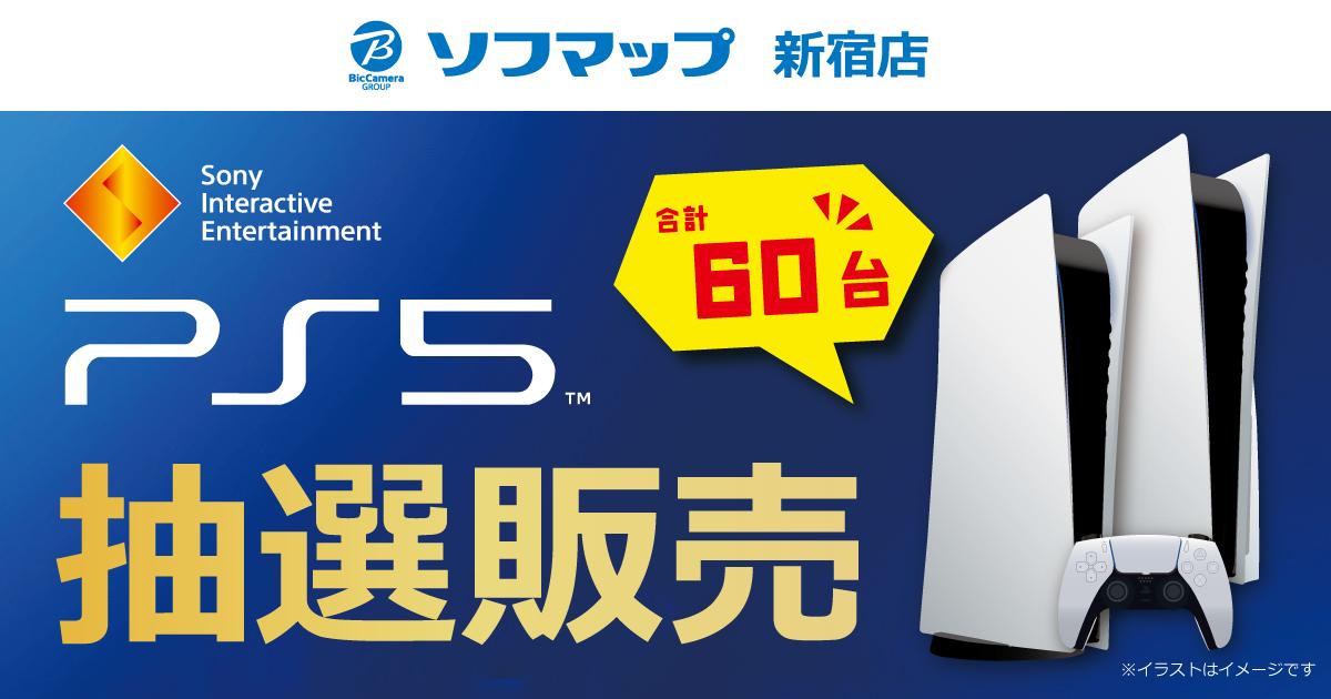 PS5抽選販売、ソフマップの新宿店・川越店など8店舗で本日7月25日まで応募可能