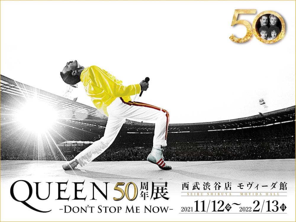 クイーン 結成50年を記念した『QUEEN 50周年展 -DON'T STOP ME NOW-』開催決定