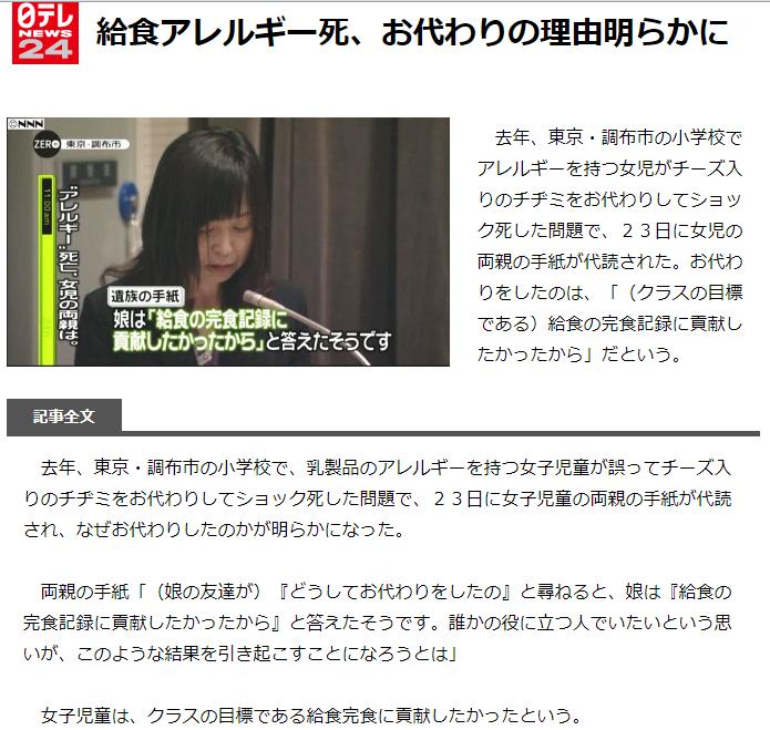 【画像】学校でチヂミを食べた小学生女児がショック死