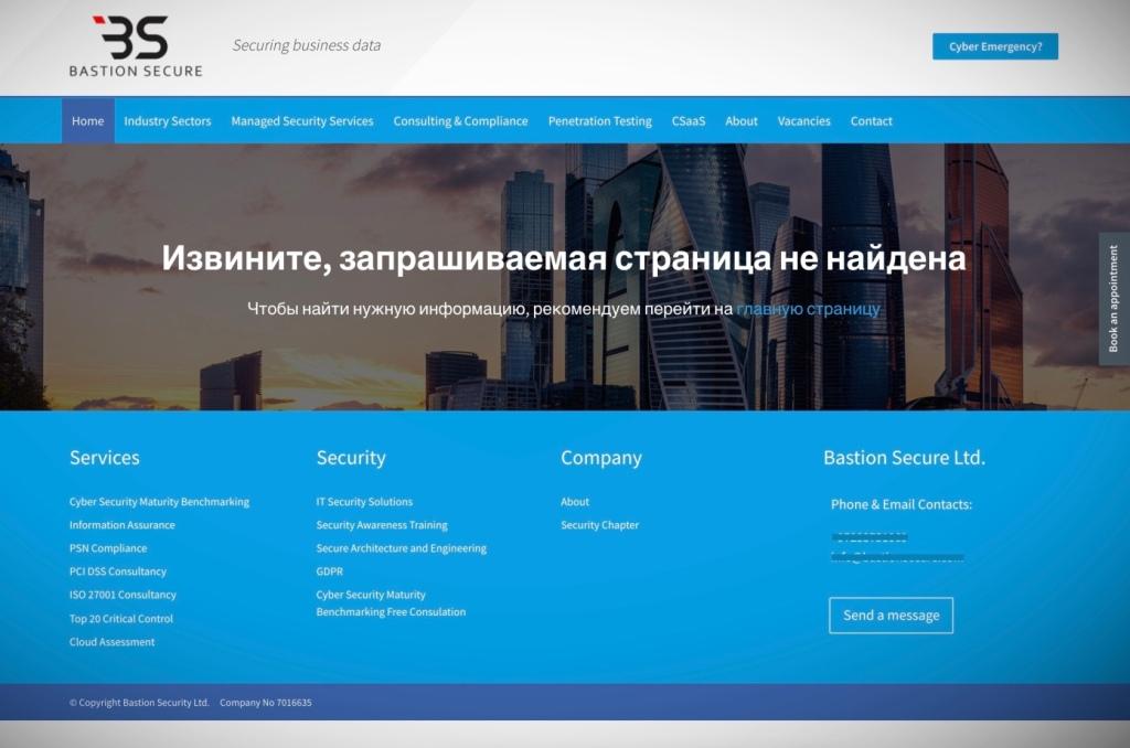 露ハッキンググループFIN7はサイバー攻撃のために偽の会社を設立し勧誘していた