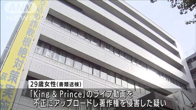 「King&Prince」ライブ動画を不正アップロードか 29歳女性を書類送検