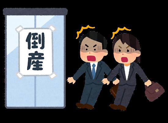 【悲報】ワイスキー場経営者、倒産を決意