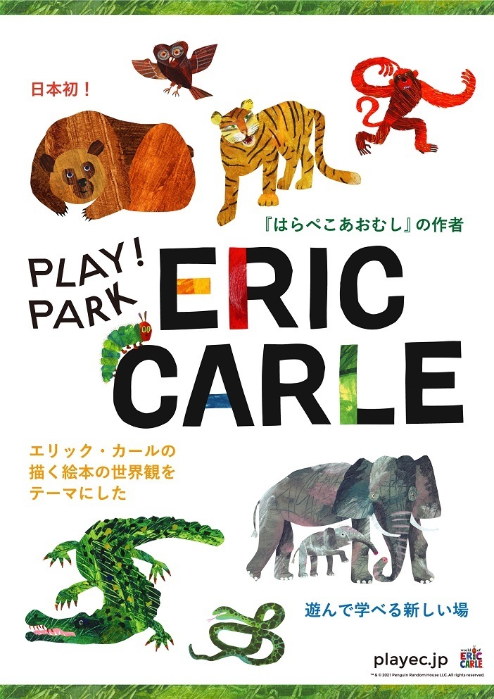 『はらぺこあおむし』の作者エリック・カールが描く絵本の世界観がテーマ 体験型施設が二子玉川にオープン
